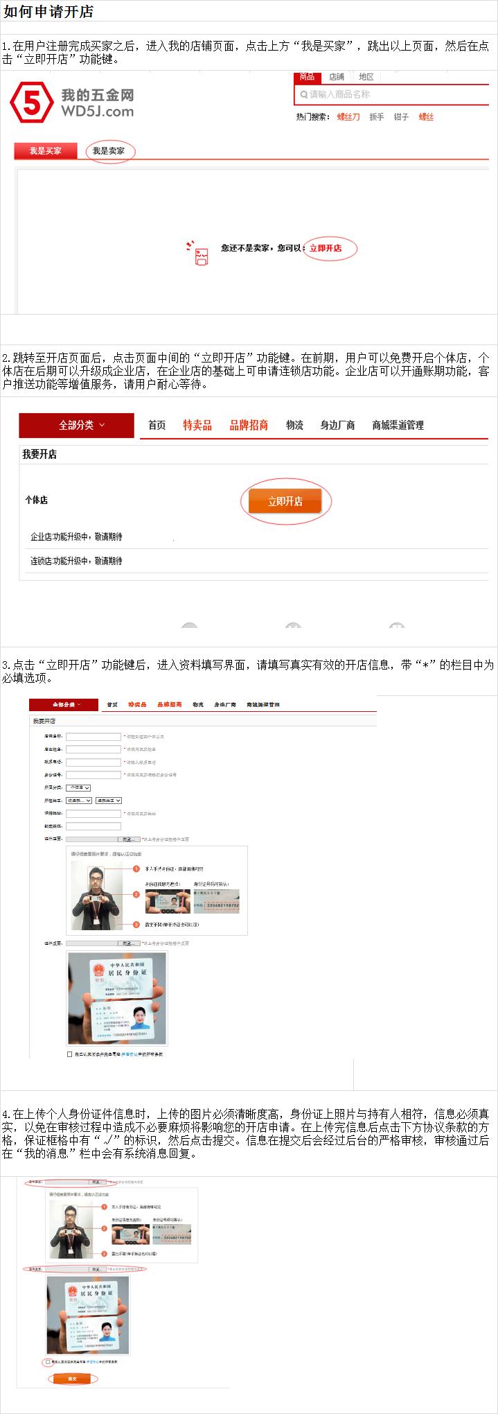 1.4企业用户注册 - 副本.png
