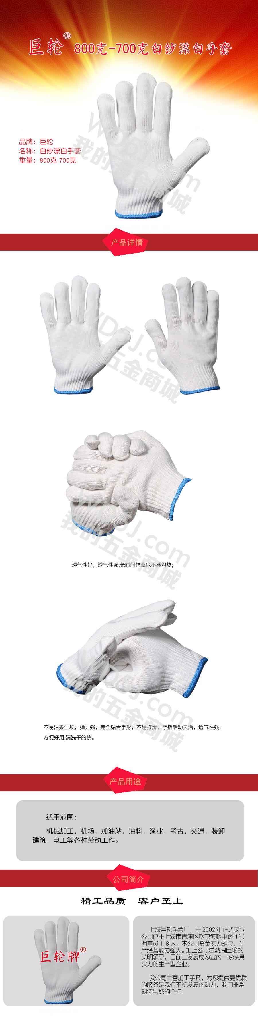 白纱手套 漂白 800克 700克-巨轮.jpg