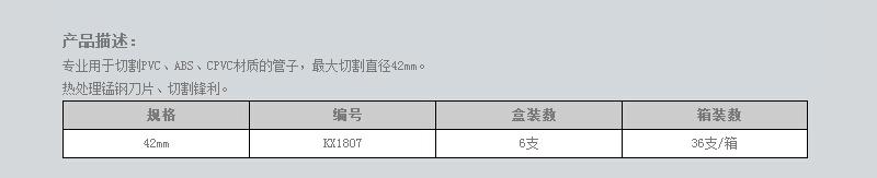 PVC管子割刀-1.jpg