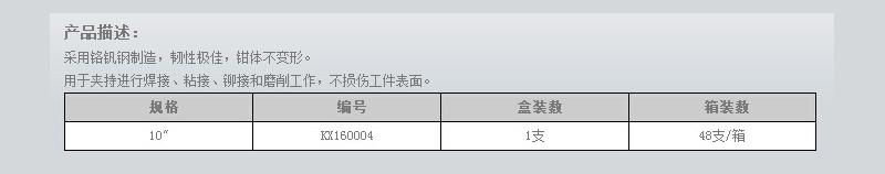 大力钳(日式尖嘴带刃口) (2).jpg